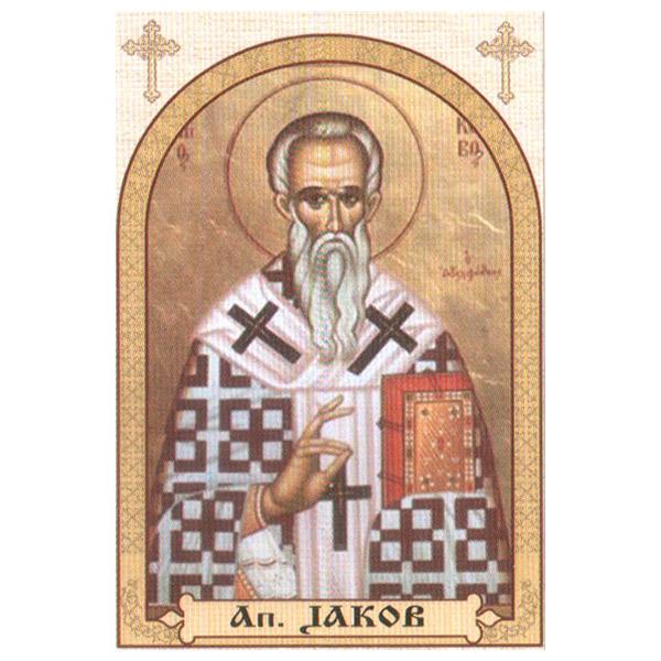 Apostol Jakov, ikone za sveće 100 kom.