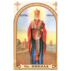 Sv. Nikola, ikone za sveće