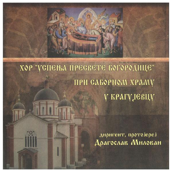 "Hor ""Uspenja presvete Bogorodice"" pri Sabornom hramu u Kragujevcu"