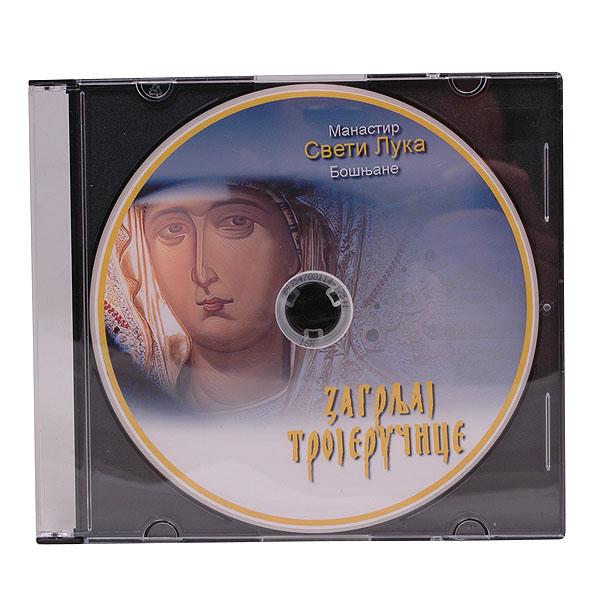 Zagrljaj Trojeručice - Manastir Sveti Luka, Bošnjane/CD