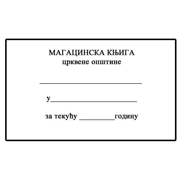 Magacinska knjiga