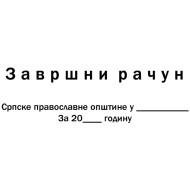Završni račun