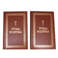 Posni triod (Crkvenoslovenski)