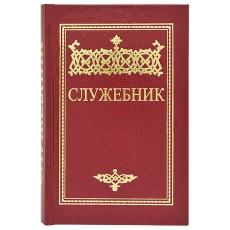 Služebnik  na srpskom jeziku