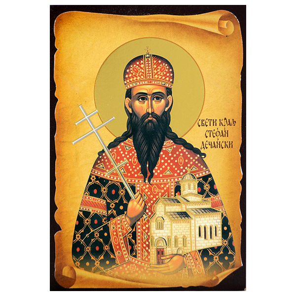 Sveti Stafan Dečanski - Mratindan (16x11) cm