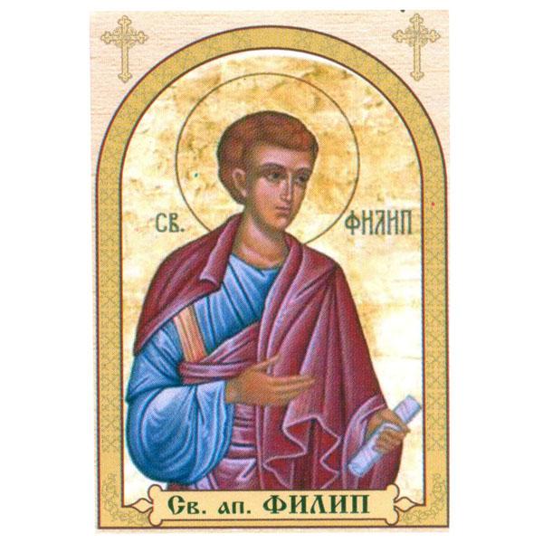 Sv. ap. Filip, ikone za sveće