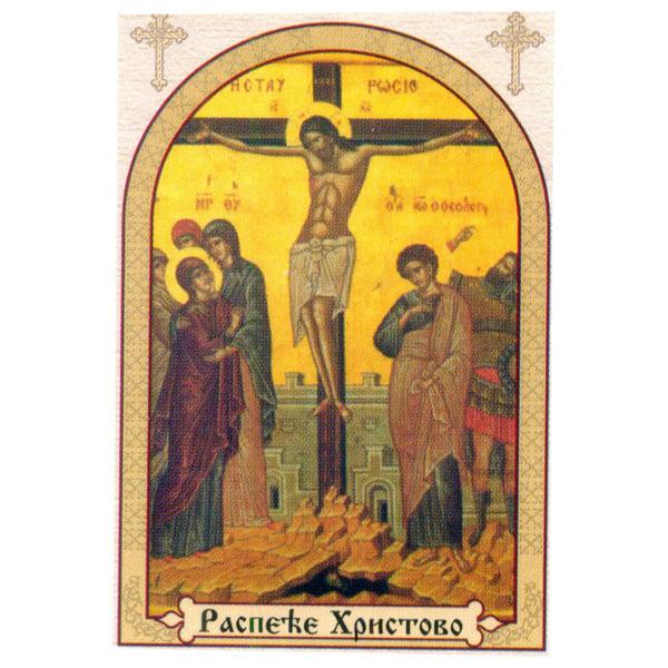Raspeće Hristovo, ikone za sveće