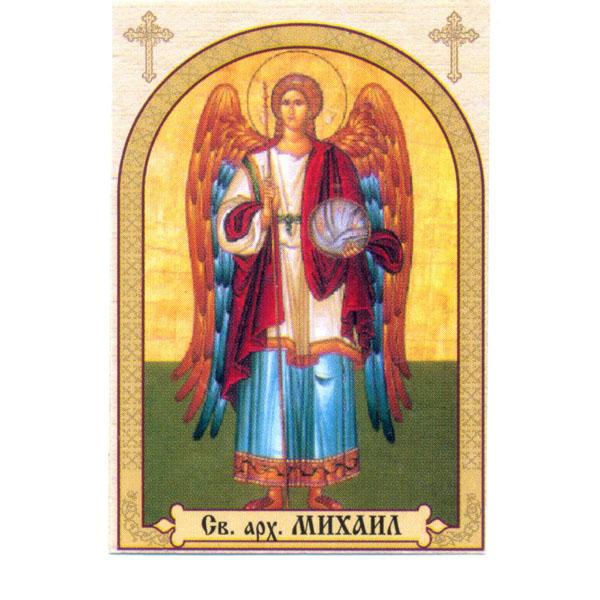 Sv. arh. Mihail, ikone za sveće