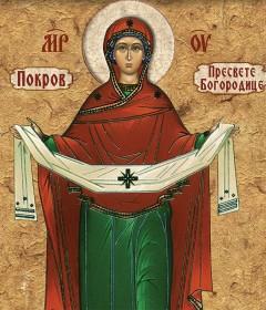 14. Pokrov Presvete Bogorodice
