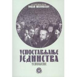 Uspostavljanje jedinstva - Jovan Šahovskoj