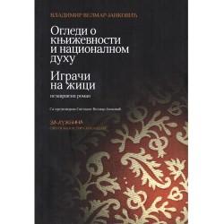 Ogledi o književnosti i nacionalnom duhu - Vladimir Velmar Janković