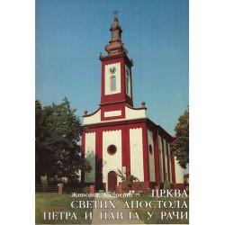 Crkva Svetih apostola Petra i Pavla u Rači - Živojin Andrejić