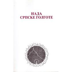 Nada srpske golgote - Risto Odavić
