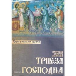 Trpeza Gospodnja - Nikolaj Afanasjev