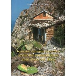Atonski podvižnici IX veka (4) - Antonije Svetogorac