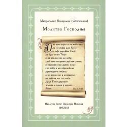 Molitva Gospodnja - Mitropolit Benijamin