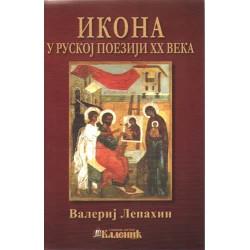 Ikona u Ruskoj poeziji XX veka, Valerij Lepaxin