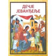 Dečje Jevanđelje (tvrdi povez)