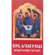 Vera, Ljubav i Nada - pravoslavna čitanka