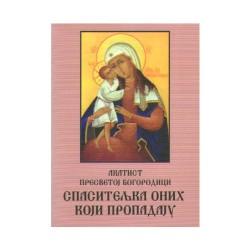 Akatist Presvetoj Bogorodici Spasiteljka onih koji propadaju