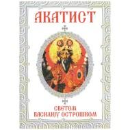 Akatist svetom Vasiliju ostroškom