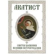 Akatist svetoj blaženoj Kseniji petrogradskoj