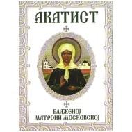 Akatist blaženoj Matroni moskovskoj