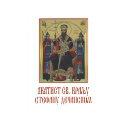 Akatist Svetom Stefanu Dečanskom