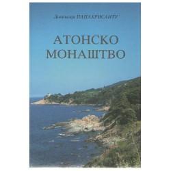 Atonsko monaštvo - Dionisija Papahrisantu