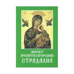 Akatist Presvetoj Bogorodici Stradalna
