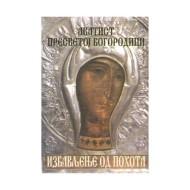 Akatist Presvetoj Bogorodici Izbavljenje od pohota