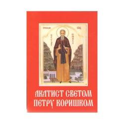 Akatist Svetom Petru Koriškom