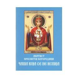Akatist Presvetoj Bogorodici Čaša koja se ne ispija