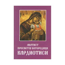 Akatist Presvetoj Bogorodici Kardiotisi