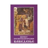 Akatist Vavedenju Presvetoj Bogorodice