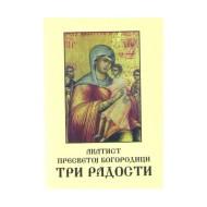 Akatist Presvetoj Bogorodici Tri radosti