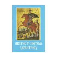 Akatist Svetom Dimitriju