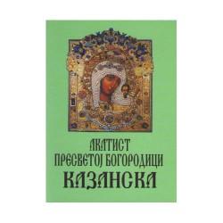 Akatist Presvetoj Bogorodici Kazanska