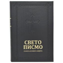 Sveto pismo - Starog i novog zavjeta