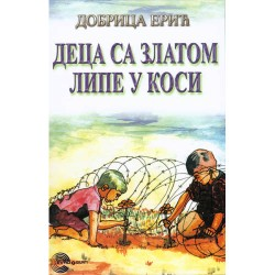 Deca sa zlatom lipe u kosi - Dobrica Erić