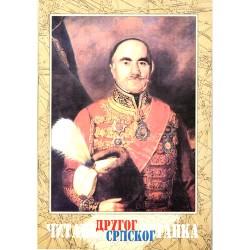 Čitanka drugog srpskog ustanka