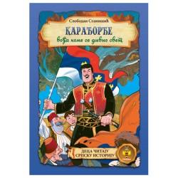 Karađorđe, vođa kome se divio svet