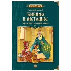 Ćirilo i Metodije, tvorci prve slovenske azbuke