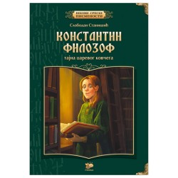 Konstantin Filozof, tajna carevog kovčega