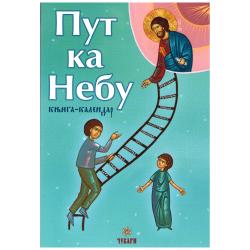 Put ka nebu - knjiga kalendar
