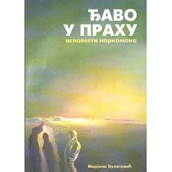Đavo u prahu - Mirjana Bulatović