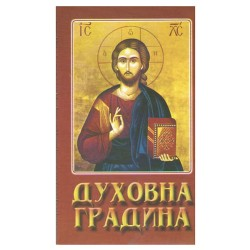 Duhovna gradina -Episkop  Melentije Hilandarac