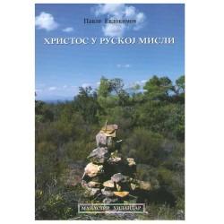 Hristos u ruskoj misli - Pavle Evdokimov
