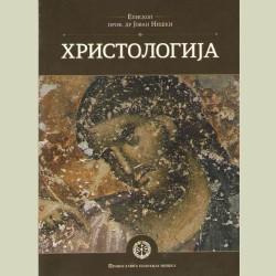 Hristologija - Ep. Jovan (Purić)