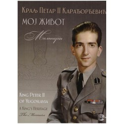 Moj život - Kralj Petar II Karađorđević